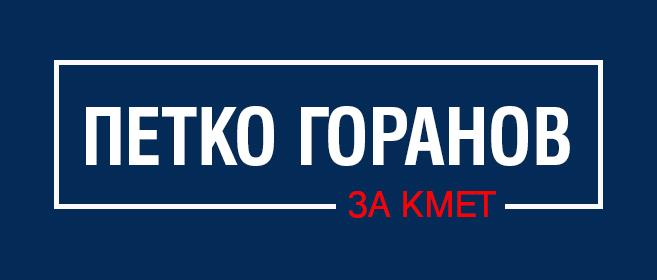 Петко Горанов